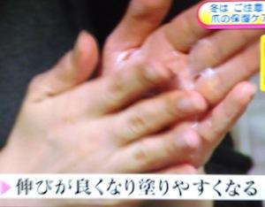 NHKあさイチ 爪の保湿ケアの方法【2月12日 足立まり】