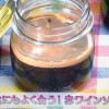 簡単赤ワインソースレシピ&酢豚の作り方【NHKきょうの料理ビギナーズ 2月12日,13日】