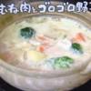 鶏むね肉とゴロゴロ野菜の味噌豆乳鍋レシピ【NHKきょうの料理 2月12日,13日 藤野嘉子】