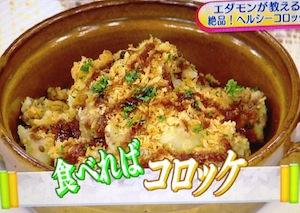 NHKあさイチ 揚げない食べればコロッケレシピ/作り方【2月14日 解決ゴハン 枝元なほみ】
