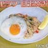 炊飯器でえびピラフレシピ/作り方[NHKきょうの料理 2月20日,21日 滝本将博]