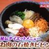 金スマ 鶏胸肉の石焼ビビンバ&木綿豆腐のカプレーゼレシピ【美木良介の妻 2月22日】