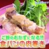 ウチゴハン 食パンの肉巻きレシピ【2月24日 江角マキコ】