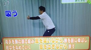 老化予防に効果的な呼吸筋ストレッチのやり方/方法【本間生夫 NHKこんにちはいっと6けん】