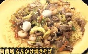 梅蘭風あんかけ焼きそばレシピ【さんまのからくりテレビ 2月3日 キャイ~ン天野】