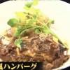 キャイ~ン天野風ハンバーグレシピ【さんまのからくりテレビ 2月3日】