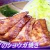 ウチゴハン 厚揚げの生姜焼きレシピ/作り方【2月24日 笠原将弘料理長】