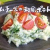 クリームチーズの和風ポテトサラダレシピ/作り方【NHKきょうの料理 3月5日 野崎洋光】