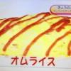 NHKあさイチ オムライスレシピ【3月5日 小田真規子】