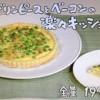 簡単キッシュレシピ/作り方【NHKきょう料理 門倉多仁亜 3月18日】
