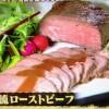 よゐこ有野流本格炊飯器ローストビーフレシピ【さんまのからくりTV 3月3日】