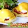 カフェカイラのエッグベネディクトレシピ/作り方【はなまるマーケット 3月7日】