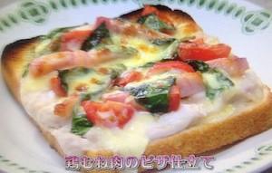 鶏むね肉のピザ仕立てレシピ【NHKきょうの料理ビギナーズ 3月7日】