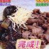 杉本彩の牛肉とナスの炊いたんレシピ/作り方【火曜サプライズ 3月8日】