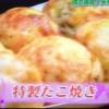 キム兄流たこ焼きレシピ/作り方【金曜もサプライズ 3月8日】