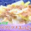 原口あきまさ夫妻のキャベツとツナ缶の丼レシピ【金曜もサプライズ】