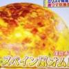 炊飯器でスペイン風オムレツレシピ【ヤンヤンJUMP 3月10日 たいめいけん茂出木浩司】