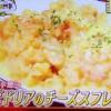 ヤンヤンJUMP 炊飯器でエビドリアのチーズスフレレシピ【3月10日 服部幸應】