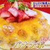 炊飯器でバナナケーキ(ボール)レシピ【ヤンヤンJUMP 3月10日 窪田好直】