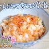春にんじんのきんぴら混ぜご飯レシピ【NHKきょうの料理3月11日,12日 河野雅子】
