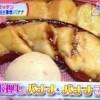 ツボ押しバナナ&バナナプリンレシピ【NHKためしてガッテン 3月13日】