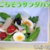春のごちそうサラダパスタレシピ【NHKきょうの料理 3月13日 山内けい子】