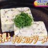 豆乳ときのこのテリーヌレシピ【NHKあさイチ料理 3月14日 藤井恵】