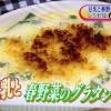 豆乳と春野菜のグラタンレシピ【NHKあさイチ料理 3月14日 藤井恵】