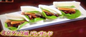 食パンで北京ダック風パンサンドレシピ【ヒルナンデス 3月14日 美虎/五十嵐美幸】
