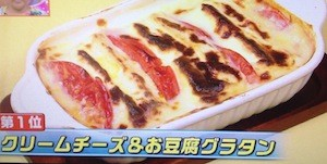 ヒルナンデス kiriクリームチーズの豆腐グラタンレシピ【3月18日】