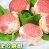 ヒルナンデス kiriの手まり寿司レシピ【3月18日】