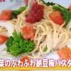 杉浦太陽のふわふわ納豆梅パスタレシピ【はなまるマーケット 3月21日】