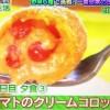 お試しか トマトのクリームコロッケレシピ【タカ1ヶ月野菜料理生活ダイエット 3月25日】