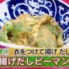 お試しか 揚げだしピーマンレシピ【タカ1ヶ月野菜料理生活ダイエット 3月25日】