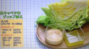春キャベツのオムレツレシピ【NHKきょうの料理ビギナーズ 4月1/2日】