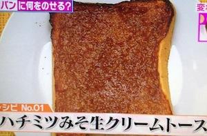 NHK Rの法則 食パンを使ったアレンジレシピ【4月4日 森崎友紀】