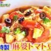 草彅剛の麻婆トマト豆腐レシピ【ぷっすま 4月5日】