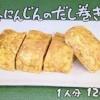 春にんじんのだし巻き卵レシピ【NHKきょうの料理 4月3日/4日 小林まさみ】
