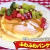 ホットケーキミックスでふわふわパンケーキレシピ【4月8日 浜内千波いますぐマネシピちなみにヘルシー】