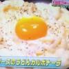豆腐クリームソースのうどんカルボナーラレシピ【ヒルナンデス 4月8日】