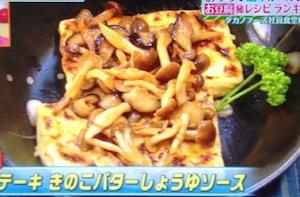 豆腐ステーキ きのこバターしょうゆソースレシピ【ヒルナンデス 4月8日】