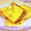 エバラ焼肉のたれで黄金フレンチトーストレシピ【ヒルナンデス 4月15日】
