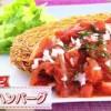 ミラクルレシピ そうめんハンバーグの作り方【4月20日】