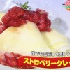 PON ストロベリークレープレシピ【4月22日 浜内千波いますぐマネシピちなみにヘルシー】