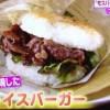 ヒルナンデス モスバーガーの焼肉ライスバーガー再現レシピ【稲垣飛鳥 4月24日】
