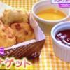 ヒルナンデス マクドナルドのチキンナゲットレシピ【稲垣飛鳥 4月24日】