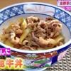 ヒルナンデス 吉野家の牛丼再現レシピ【稲垣飛鳥 4月24日】