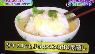 NHKためしてガッテン タケノコとセリのほろふわ80度蒸しレシピ【4月24日 野崎洋光】