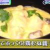 NHKためしてガッテン 卵白でふっくら鶏むね親子丼レシピ【4月24日 野崎洋光】
