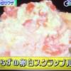 NHKためしてガッテン 失敗しらずの卵白スクランブルエッグレシピ